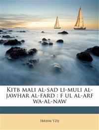 Kitb mali al-sad li-muli al-jawhar al-fard : f ul al-arf wa-al-naw