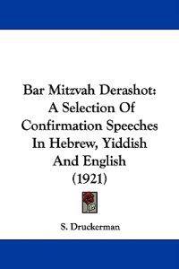 Bar Mitzvah Derashot