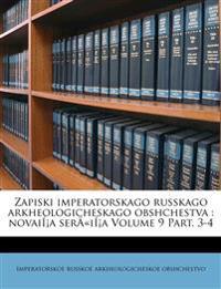 Zapiski imperatorskago russkago arkheologicheskago obshchestva : novai͡a serīi͡a Volume 9 Part. 3-4