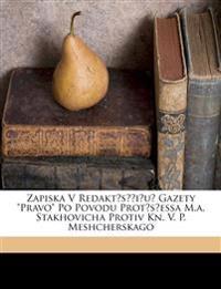 """Zapiska V Redakt¿s¿ii¿u¿ Gazety """"Pravo"""" Po Povodu Prot¿s¿essa M.a. Stakhovicha Protiv Kn. V. P. Meshcherskago"""