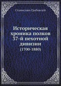 Istoricheskaya Hronika Polkov 37-J Pehotnoj Divizii (1700-1880)