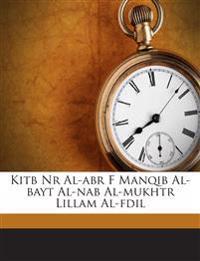 Kitb Nr Al-abr F Manqib Al-bayt Al-nab Al-mukhtr Lillam Al-fdil