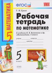 Matematika. 5 klass. Rabochaja tetrad k uchebniku N. Ja. Vilenkina i dr.