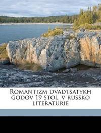 Romantizm dvadtsatykh godov 19 stol. v russko literaturie Volume 02