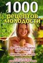 1000 Retseptov Molodosti. Lechebnye Maski Dlya Litsa, Vanny Dlya Tela, Massazhnye Vannochki Dlya Nog
