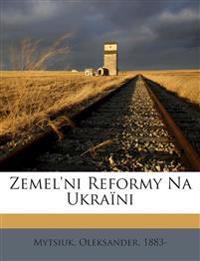 Zemel'ni Reformy Na Ukraïni