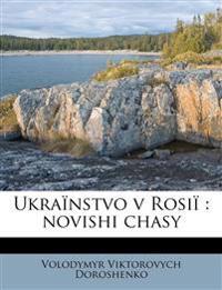 Ukraïnstvo v Rosiï : novishi chasy