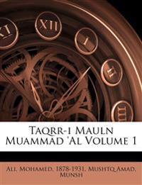 Taqrr-i Mauln Muammad 'Al Volume 1