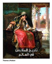 The Worldwide History of Dress: Arabic Edition