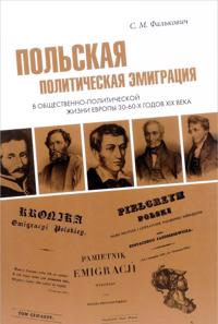 Polish Political Emigration in the European Society- Political Life of the 30th-60th Years of the XIX Century.