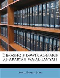 Dimashq f dawir al-marif al-Arabyah wa-al-lamyah