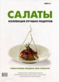 Salaty. Kollektsija luchshikh retseptov