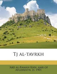 Tj al-tavrkh Volume 1