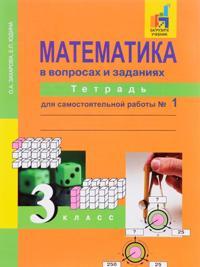 Matematika v voprosakh i zadanijakh. 3 klass. Tetrad dlja samostojatelnoj raboty ? 1