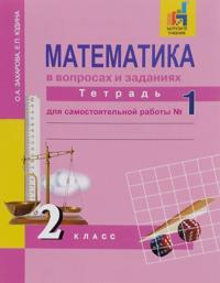 Matematika v voprosakh i zadanijakh. 2 klass. Tetrad dlja samostojatelnoj raboty ?1