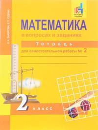 Matematika v voprosakh i zadanijakh. 2 klass. Tetrad dlja samostojatelnoj raboty ? 2