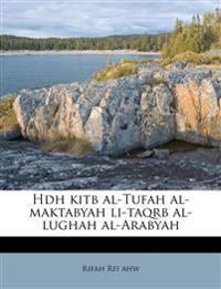 Hdh kitb al-Tufah al-maktabyah li-taqrb al-lughah al-Arabyah