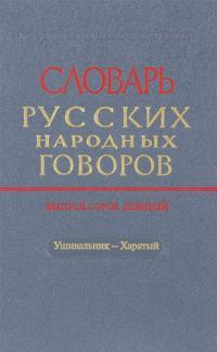 Slovar russkikh narodnykh govorov. Vypusk 49. Ushivalnik-Kharjatyj