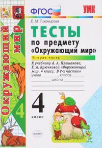Okruzhajuschij mir. 4 klass. Testy. K uchebniku A. A. Pleshakova, E. A. Krjuchkovoj. Chast 2
