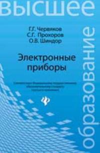 Elektronnye pribory: ucheb.posobie