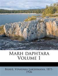 Marh daphtara Volume 1