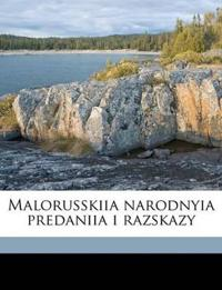 Malorusskiia narodnyia predaniia i razskazy