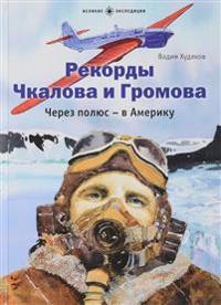Rekordy Chkalova i Gromova.Cherez poljus-v Ameriku