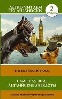 The Best English Jokes / Samye luchshie anglijskie anekdoty. Uroven 2