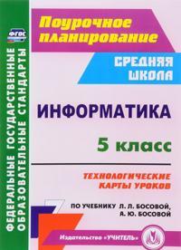 Informatika. 5 klass. Tekhnologicheskie karty urokov po uchebniku L. L. Bosovoj, A. Ju. Bosovoj