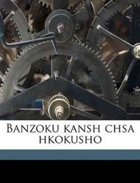 Banzoku kansh chsa hkokusho Volume 4