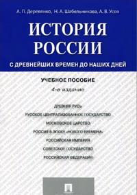 Istorija Rossii. S drevnejshikh vremen do nashikh dnej. Uchebnoe posobie