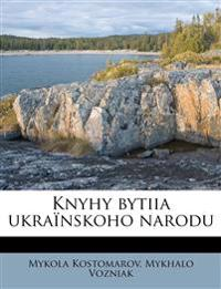 Knyhy bytiia ukraïnskoho narodu