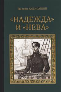 """""""Nadezhda"""" i """"Neva"""""""