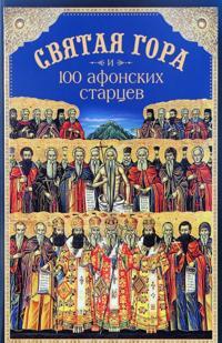 Svjataja gora i 100 afonskikh startsev