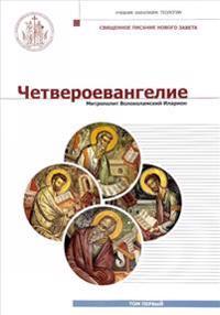 Chetveroevangelie. Uchebnik bakalavra teologii. V 3 tomakh. Tom 1