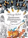 Volshebnik Izumrudnogo goroda (ill. Chizhikova)
