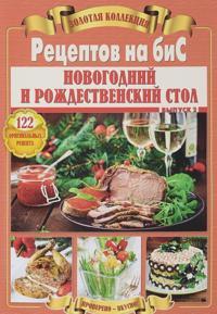 Novogodnij i Rozhdestvenskij stol.Vyp.2.