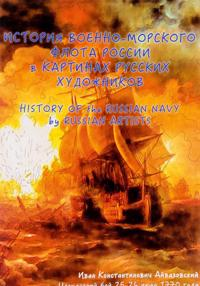 Istorija voenno-morskogo flota Rossii v kartinakh russkikh khudozhnikov / History of the Russian Navy by Russian Artists