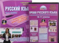 Uroki russkogo jazyka s primeneniem informatsionnykh tekhnologij. 10-11 klassy (+ CD)