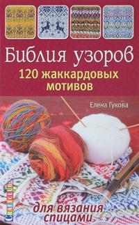 Biblija uzorov. 120 zhakkardovykh motivov dlja vjazanija spitsami