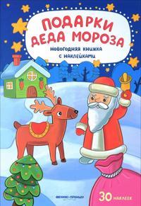 Podarki Deda Moroza. Novogodnjaja knizhka s naklejkami