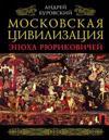 Moskovskaja tsivilizatsija. Epokha Rjurikovichej