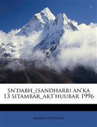sn'dabh_(sandharb) an'ka 13 sitambar_akt'huubar 1996