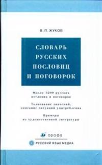 Slovar russkikh poslovits i pogovorok