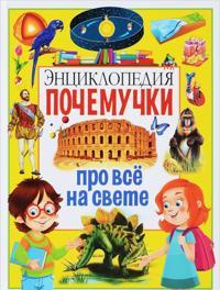 Entsiklopedija pochemuchki pro vsjo na svete