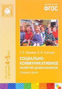 Sotsialno-kommunikativnoe razvitie doshkolnikov. Srednjaja gruppa