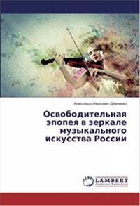 Osvoboditelnaja epopeja v zerkale muzykalnogo iskusstva Rossii