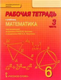 Matematika. 6 klass. Rabochaja tetrad. V 4 chastjakh. Chast 3
