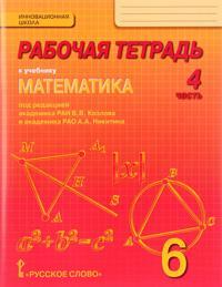 Matematika. 6 klass. Rabochaja tetrad. V 4 chastjakh. Chast 4