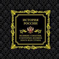Istorija Rossii. Velikie sobytija, o kotorykh dolzhna znat vsja strana (v futljare)